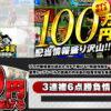 【競馬予想サイト】UMAチャンネル|陣営の思惑が直結する『厩舎チャンネル』がお勧め!