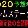 エルムステークス2020【枠順確定】全頭解説|良枠を引いたのは?
