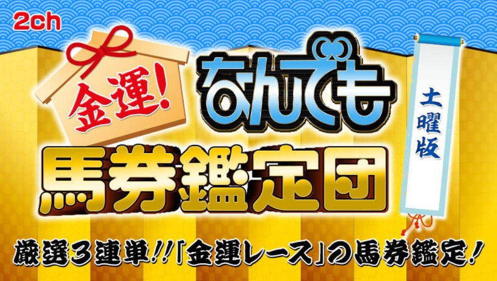 UMAチャンネル-金運!なんでも馬券鑑定団