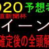 クイーンステークス2020【枠順確定】全頭解説|良枠を引いたのは?