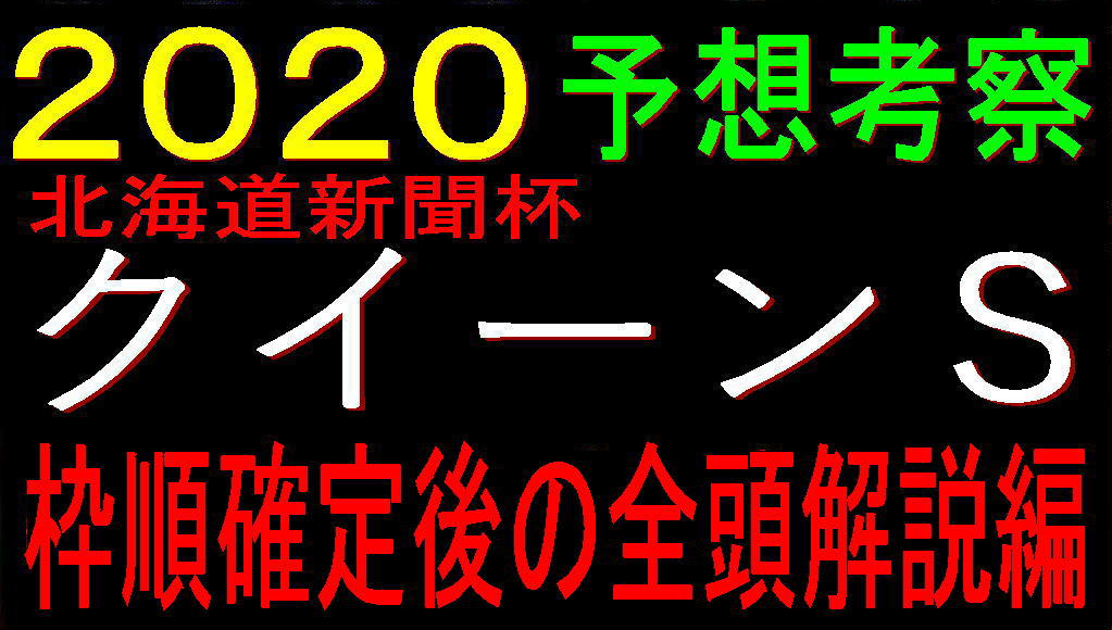 クイーンS2020キャッチ2
