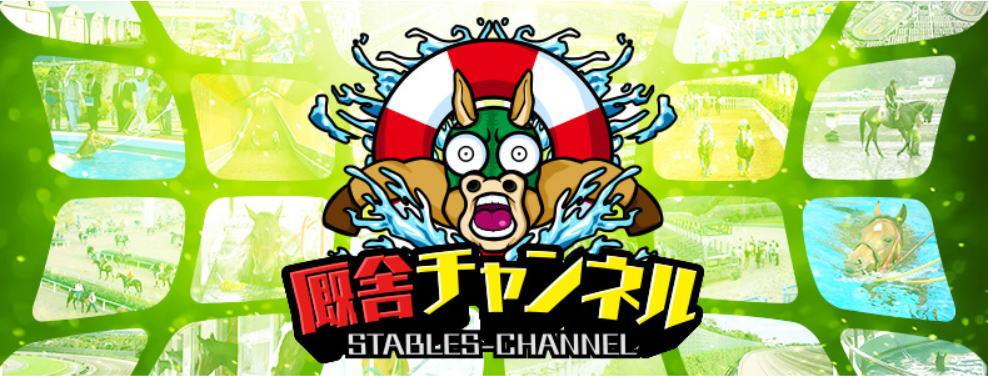 UMAチャンネル-厩舎チャンネル