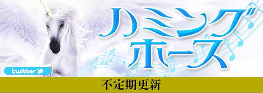 ギャロップジャパン-ハミングホース