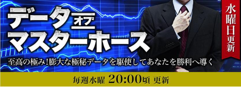 ギャロップジャパン-データオブマスターホース