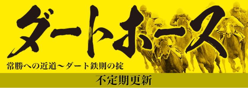 ギャロップジャパン-ダートホース