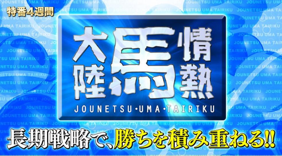 UMAチャンネル-特番4週間-情熱馬大陸