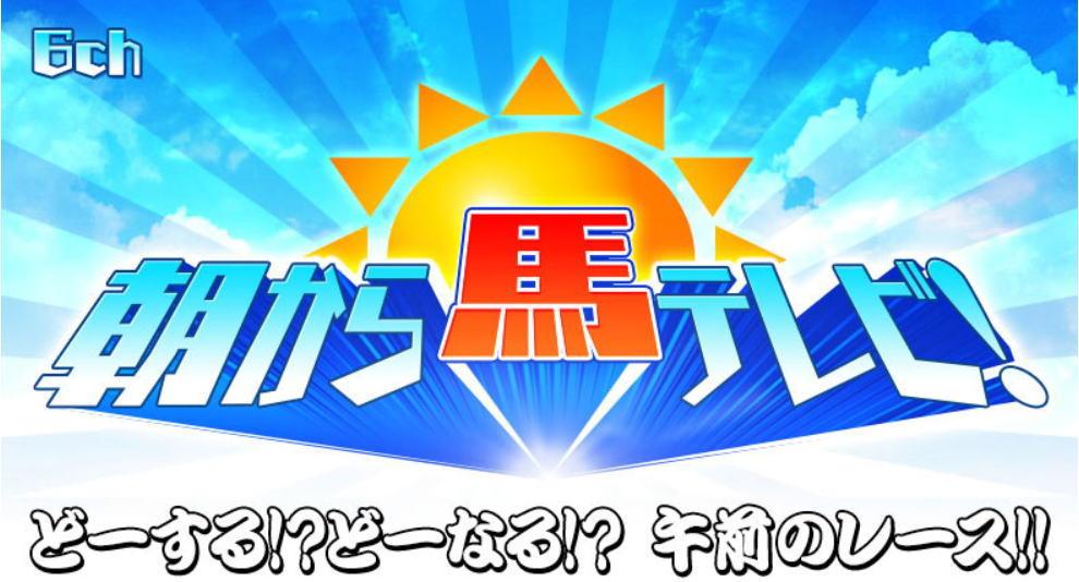 UMAチャンネル-朝から馬テレビ
