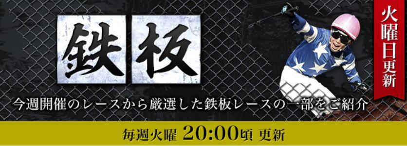 ギャロップジャパン鉄板馬
