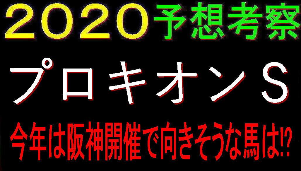 プロキオンS2020キャッチ
