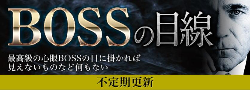 ギャロップジャパンBOSSの目線