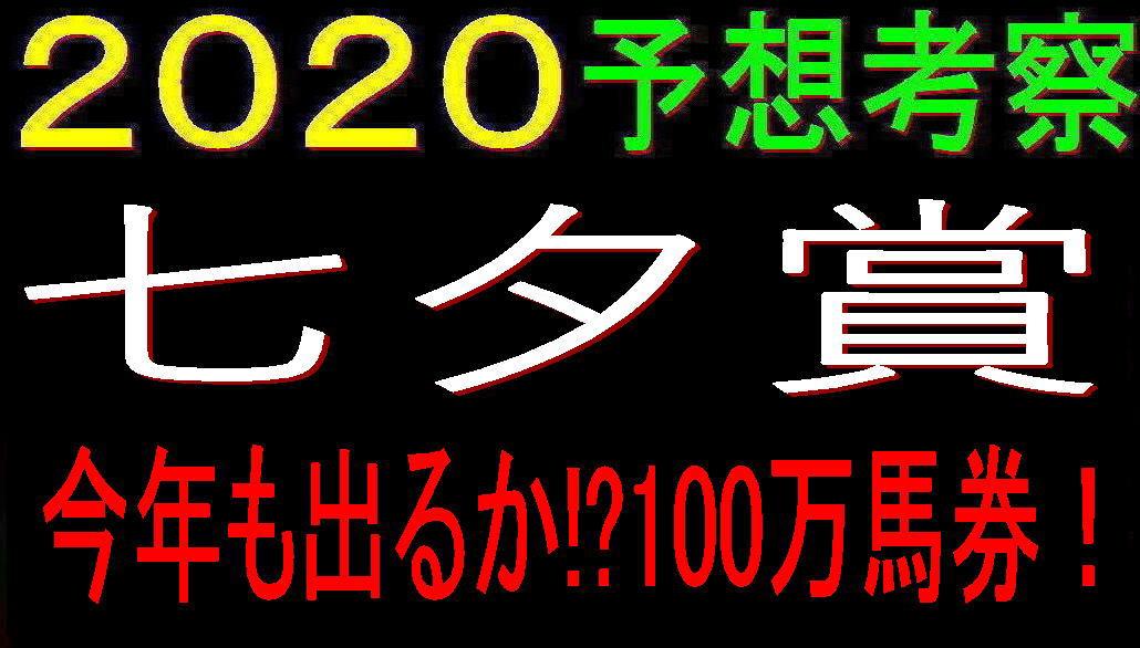 七夕賞2020キャッチ