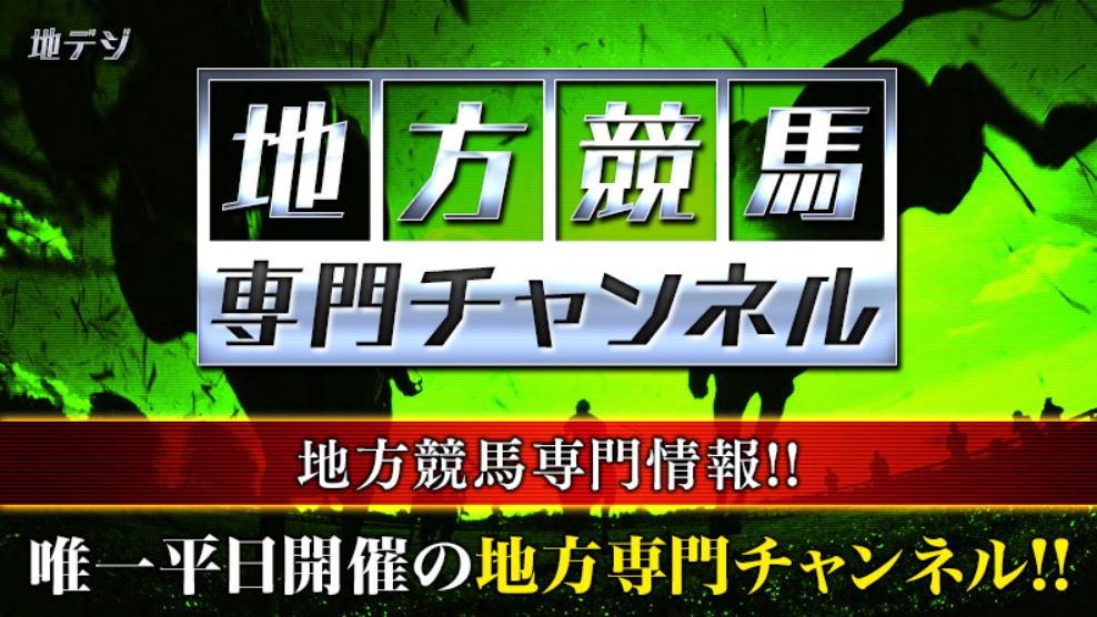 UMAチャンネル-地方競馬専門チャンネル