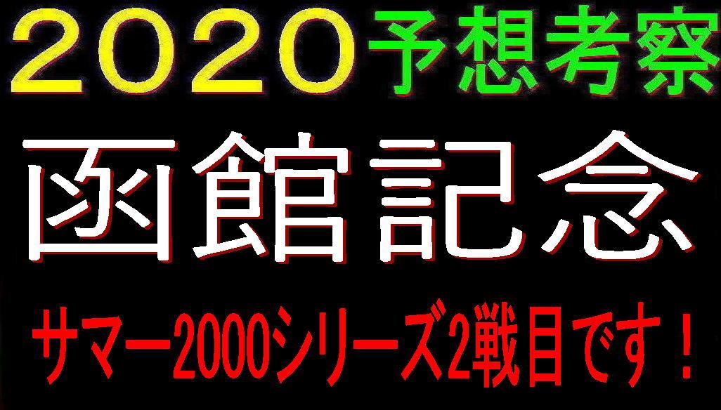 函館記念2020キャッチ