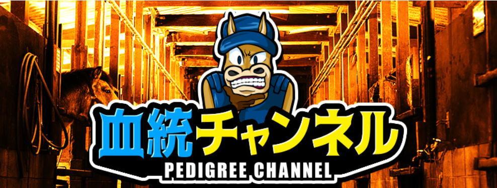 UMAチャンネル-血統チャンネル
