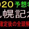 札幌記念2020【枠順確定】全頭解説|良枠を引いたのは?
