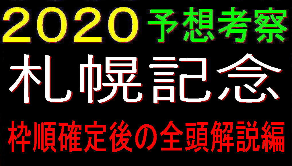 札幌記念2020枠キャッチ