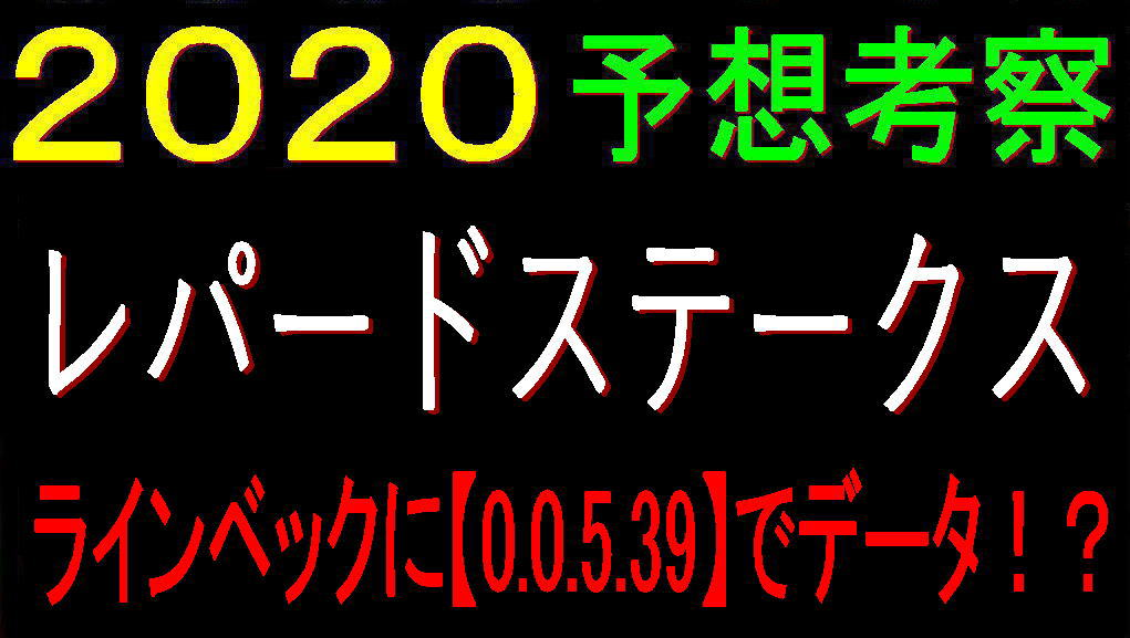 レパードS2020キャッチ