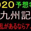 北九州記念2020競馬予想|高速決着に対応できそうなアノ馬!