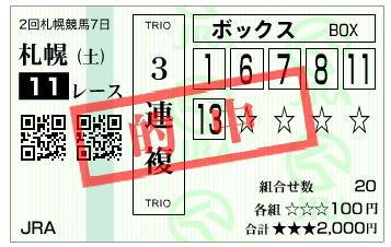 札幌2歳S2020馬券