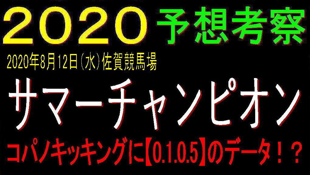 サマーチャンピオン2020キャッチ2