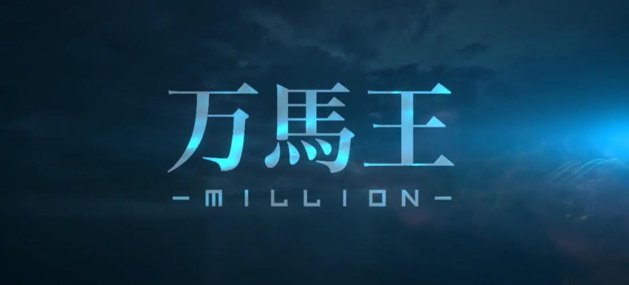 EXTRA-万馬王million