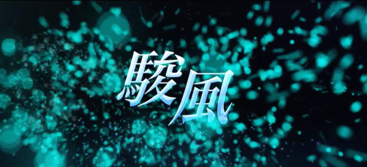 EXTRA-駿風