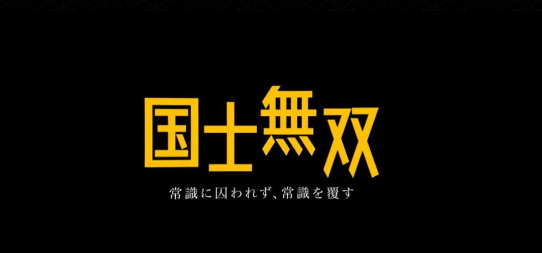 EXTRA-国士無双