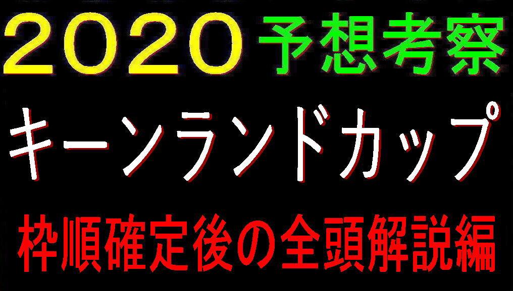 キーンランドC2020枠キャッチ