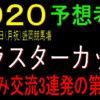 クラスターカップ2020予想(盛岡競馬)|ショームに【3.0.0.2】のデータ!?