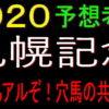 札幌記念2020競馬予想|上位人気馬かなり危なくないですか?