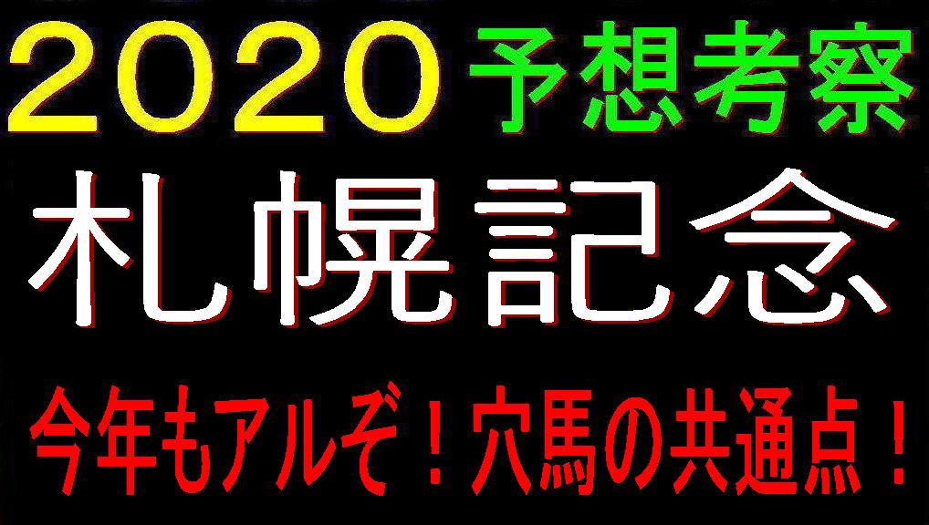 札幌記念2020キャッチ2