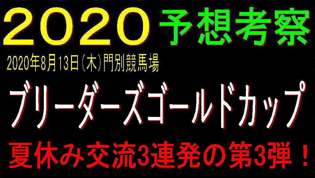 ブリーダーズGC2020キャッチ