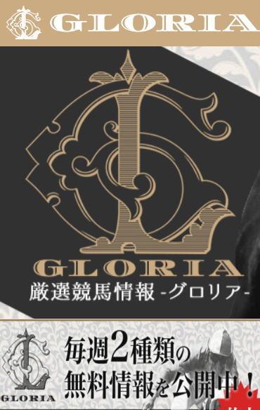 GLORIA-トップ