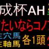 京成杯オータムハンデ2020競馬予想|優勝なしの可能性も出てきたサマーマイルシリーズ最終戦