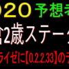 小倉2歳ステークス2020競馬予想|データを例外視ならアノ穴馬!