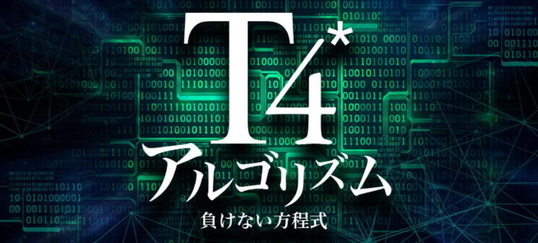 OASIS-T4アルゴリズム-