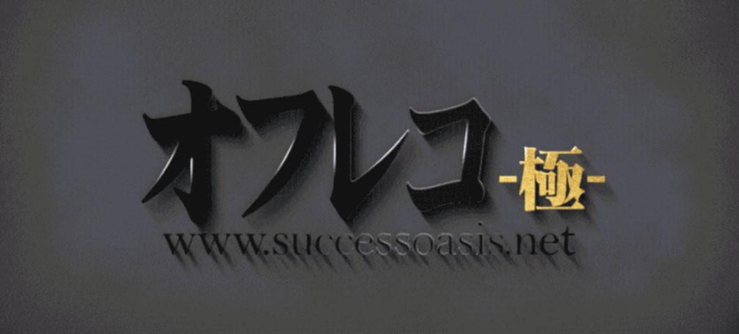 OASIS-オフレコ極み-