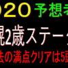 札幌2歳ステークス2020競馬予想|複穴で狙ってみたいアノ馬とその理由