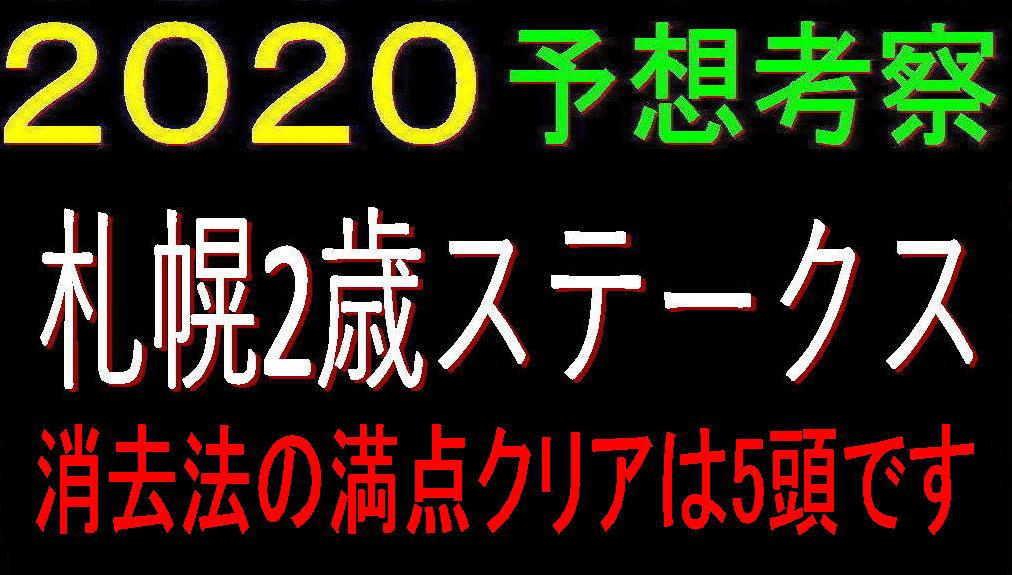 札幌2歳S2020キャッチ