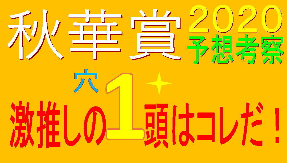 秋華賞2020キャッチ