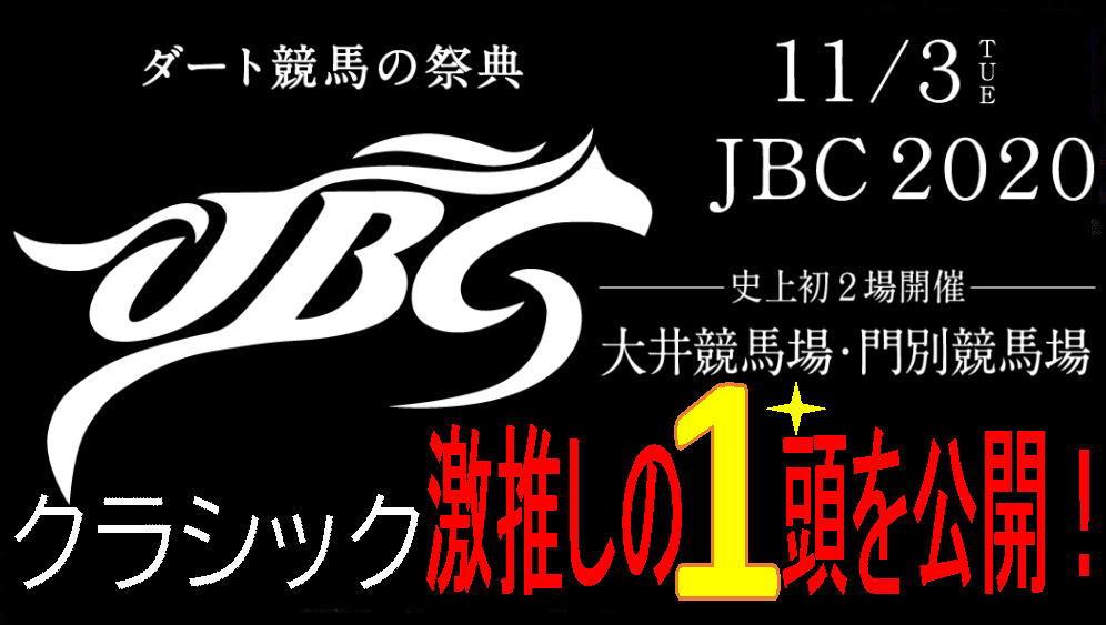JBCクラシック2020キャッチ