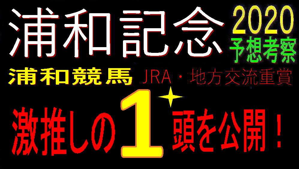 浦和 競馬 予想 私の予想メモ浦和競馬2/23(南関東)