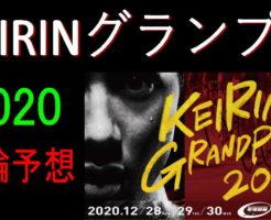 競輪グランプリ2020キャッチ