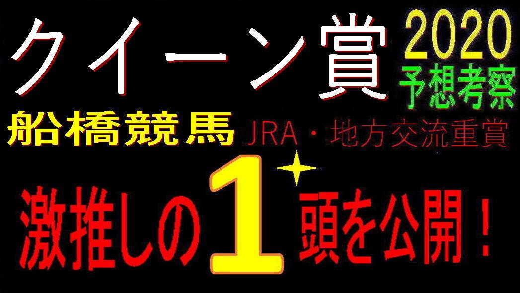 クイーン賞2020キャッチ