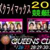 クイーンズクライマックス(賞金女王決定戦)2020予想【競艇予想】