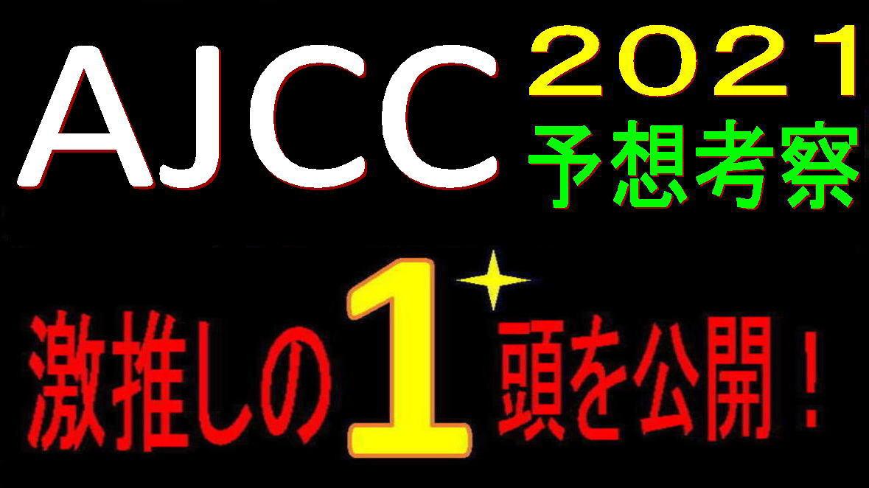 AJCC2020キャッチ