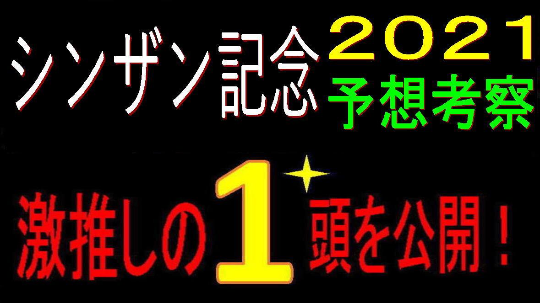 シンザン記念2021キャッチ