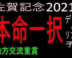 佐賀記念2021キャッチ