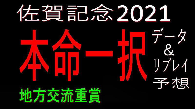 佐賀 記念 2021