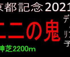 京都記念2021キャッチ